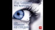 Нора Караиванова - Аз те гледах