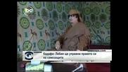 Кадафи: Либия ще се защити