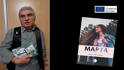 """Горян Петревски представя романа си """"Марта"""".mov"""