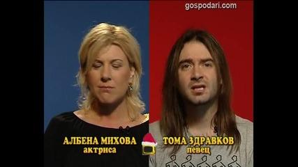 Блиц - Албена Михова и Тома