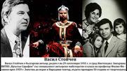 Велики Български Артисти Е05