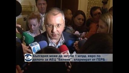 """България може да загуби 1 млрд. eвро по делото за АЕЦ """"Белене"""