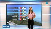Прогноза за времето (28.09.2018 - обедна емисия)