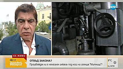 """Произвеждал ли е """"Винпром Карнобат"""" нелегален алкохол под носа на митничарите?"""