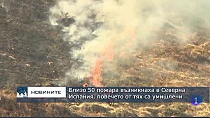 В Северна Испания възникнаха близо 50 пожара, повечето от тях са били запалени умишлено