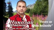 Николай Иванов - Хороводна Китка 2010