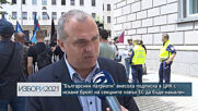 """""""Българснки патриоти"""" внесоха подписка в ЦИК с искане броят на секциите извън ЕС да бъде намален"""