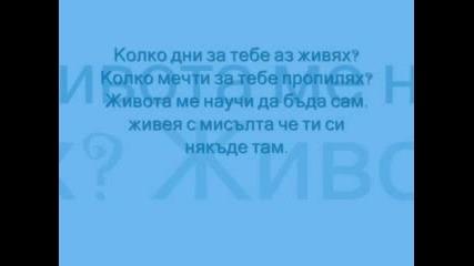 Esskei Feat Kelly & G.f.e. - Колко Мечти