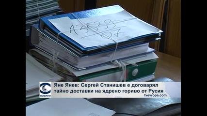 Яне Янев: Станишев тайно и незаконно е договарял внос на ядрено гориво от Русия