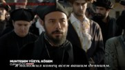 Кесем Султан Мурад Iv 35 анонс 1 рус суб