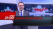 """""""Домът на футбола"""" на 17 март, сряда от 21.00 ч. по DIEMA SPORT"""
