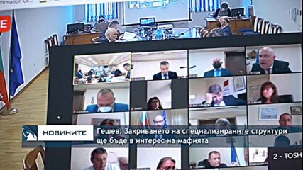 Гешев: Закриването на специализираните структури ще бъде в интерес на мафията