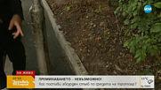 ПРЕМИНАВАНЕТО – НЕВЪЗМОЖНО: Кой постави абсурден стълб по средата на тротоар?