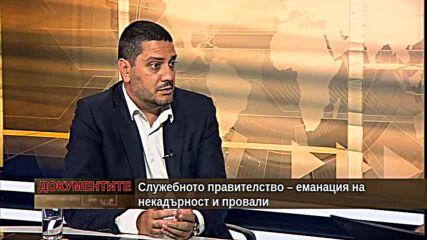 """""""Документите"""" с Антон Тодоров - 24.07.2021 (1 част)"""
