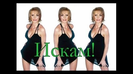 Джина Стоева - Искам
