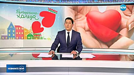 Новините на NOVA (13.12.2018 - обедна емисия)