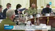 Лидерите на Украйна, Франция и Германия ще обсъдят конфликта в Донбас