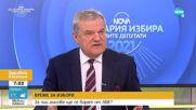 Румен Петков: Не съм допускал длъжностите, които съм заемал, да бъдат политически експлатирани