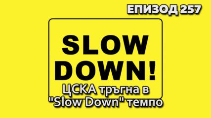"""ЦСКА тръгна в """"Slow Down"""" темпо"""