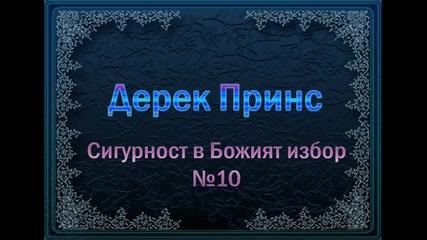Дерек Принс Сигурност в Божият избор 10