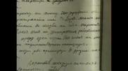 Досието На Тодор Живков