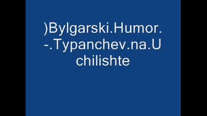 Български Хумор - Тъпанчев На Училище
