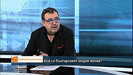 """За наградата """"Златен век"""", модата и културната история на България"""