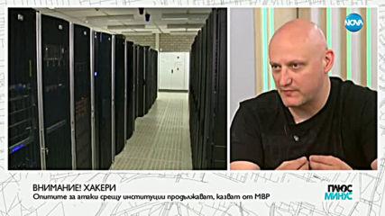 Експерти: За киберпрестъпленията трябва да има сериозни наказания