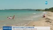 Стана ясно дали морската вода в Крайморие е опасна