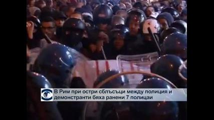 В Рим при остри сблъсъци между полиция и демонстранти бяха ранени 7 полицаи
