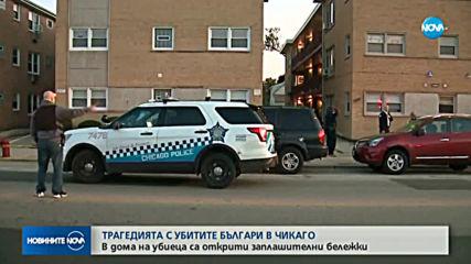 Намериха заплашителни бележки в дома на мъжа, убил трима българи в Чикаго