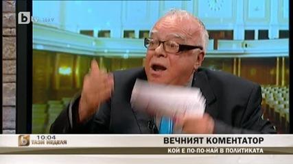 Професор Вучков в