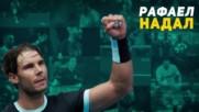 Рафаел Надал: Кралят на клея