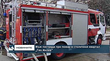 """Мъж пострада при пожар в столичния кв. """"Гео Милев"""""""