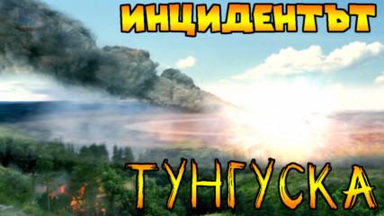 Инцидентът в Тунгуска