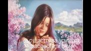 Пролет Моя - Арабаджиева