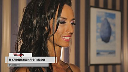 Супер Промяна Сезон 2 Епизод 13 - ОЧАКВАЙТЕ!