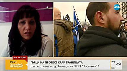 Гръцки фермери блокират границата с България