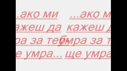 Аз Ще Те Обичам Вечно!..