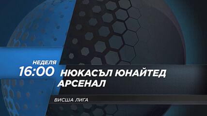 Нюкасъл Юнайтед - Арсенал на 2 май, неделя от 16.00 ч. по DIEMA SPORT 2