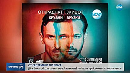 Есенният сезон на NOVA ще изненада зрителите с най-силната телевизионна програма до момента
