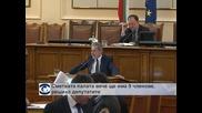 Сметната палата вече ще има 9 членове, решиха депутатите