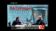 Пътят към Властта Волен Сидеров 05 март 2011
