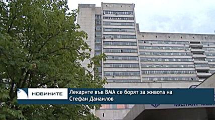 Лекарите във ВМА се борят за живота на Стефан Данаилов