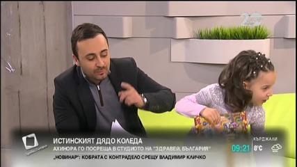 """Ахинора посрещна истинския Дядо Коледа в студиото на """"Здравей, България"""""""