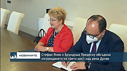 Стефан Янев и Бръндуша Предеску обсъдиха изграждането на трети мост над река Дунав