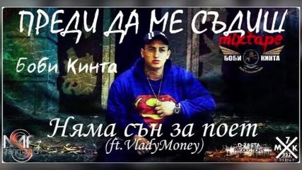 Боби Кинта - 04. Няма сън за поет (ft. VladyMoney) (Official release)