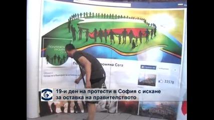 19-и ден на протести в София с искане за оставка  на правителството