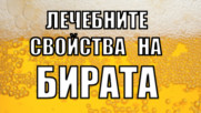 Лечебните свойства на БИРАТА