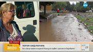 Потоп след потопа в Мизия